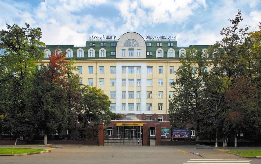 ФГУ Эндокринологический научный центр ЭНЦ РАМН в Москве