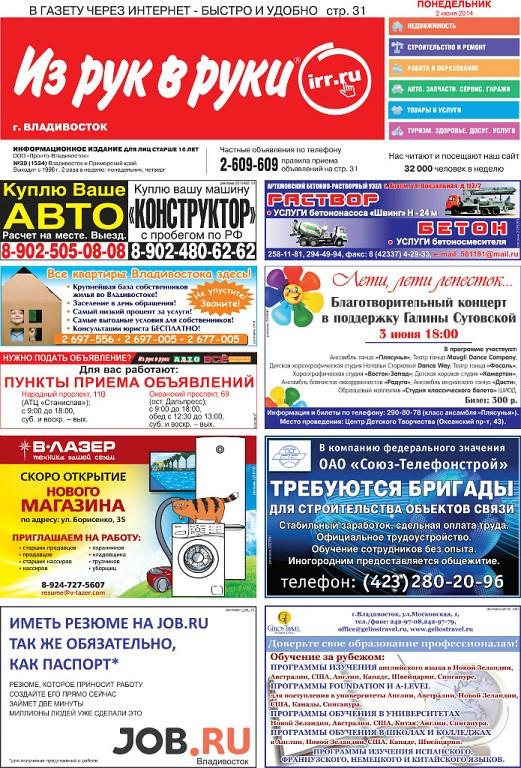 знакомство рук в оренбург газета руки из