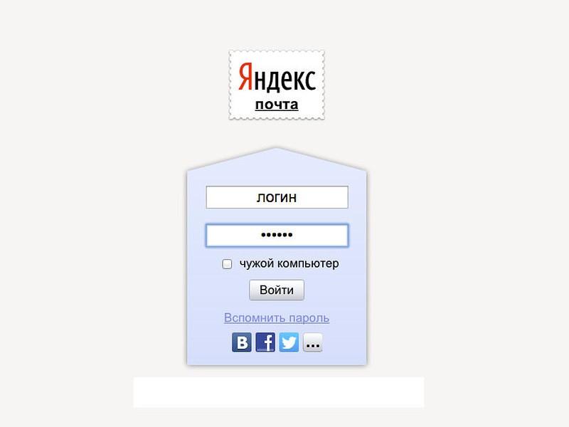 mamba yandex почта