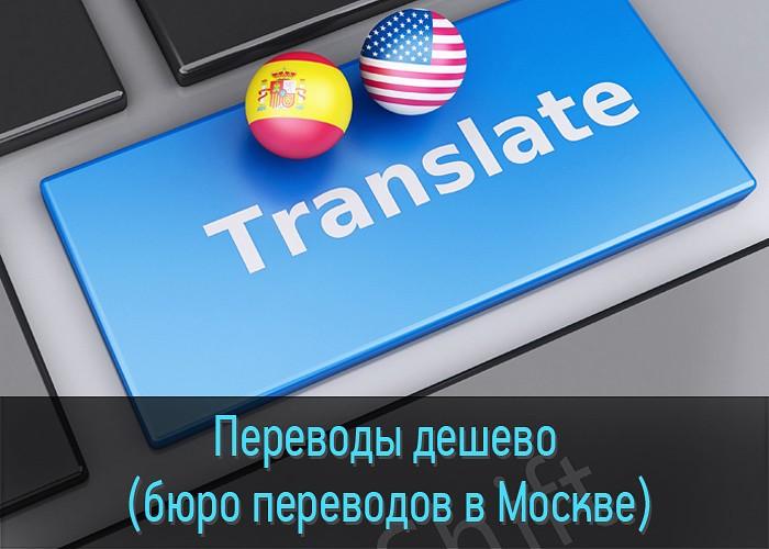 Бюро технических переводов в Москве
