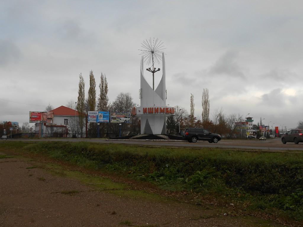 Мамба башкирия г ишимбай
