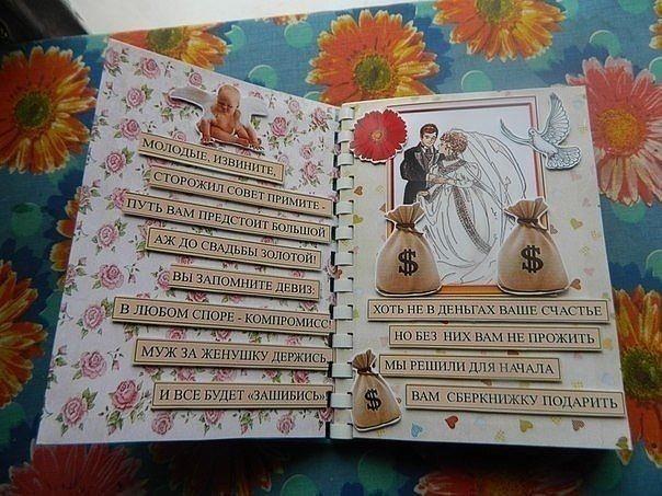 Поздравления на свадьбе к подаренным деньгами
