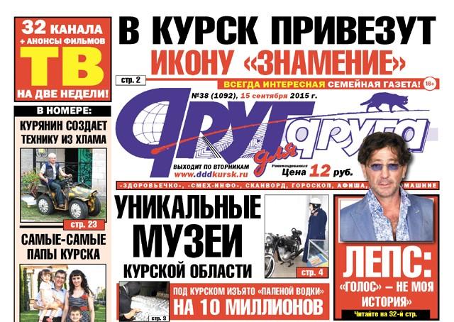 Газеты О Знакомствах В Курске