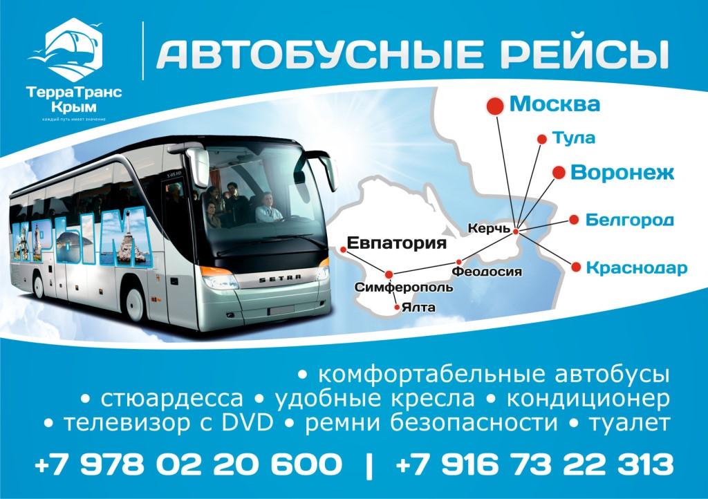 ВестлайнТурсервис  автобусные рейсы в Крым и обратно