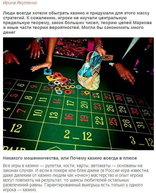 как обыграть казино теория вероятности