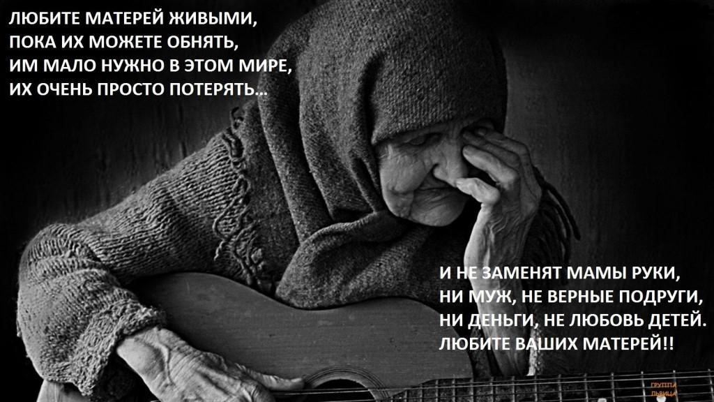 старушка мать давно без мужа только сын её утеха фото