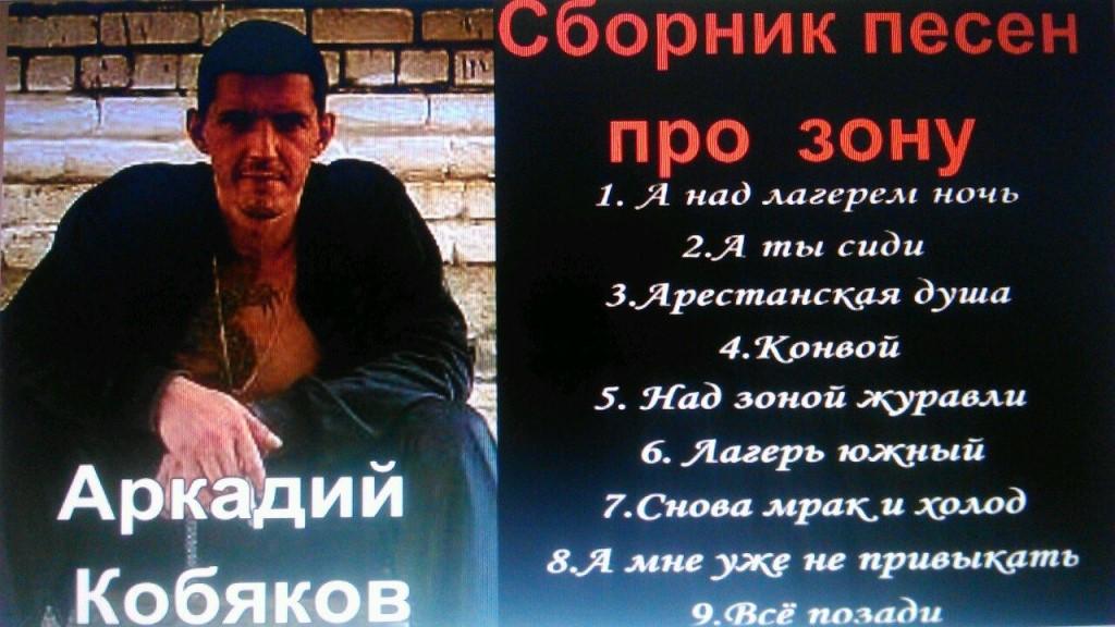 Альбом песен аркадия кобякова скачать.