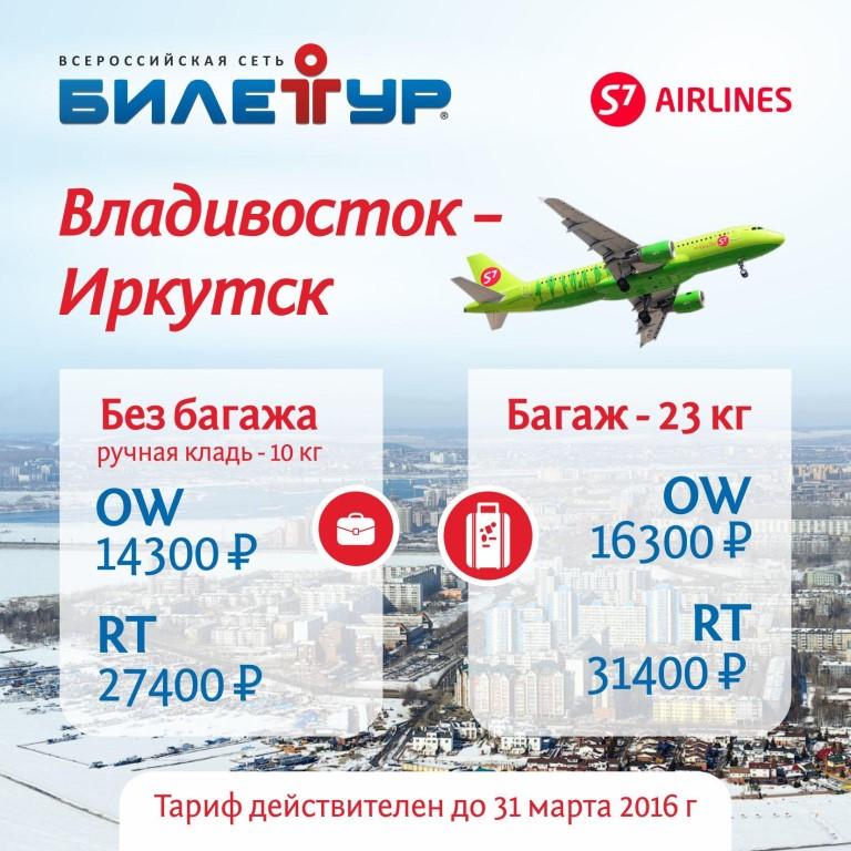 Где купить авиабилет до севастополя
