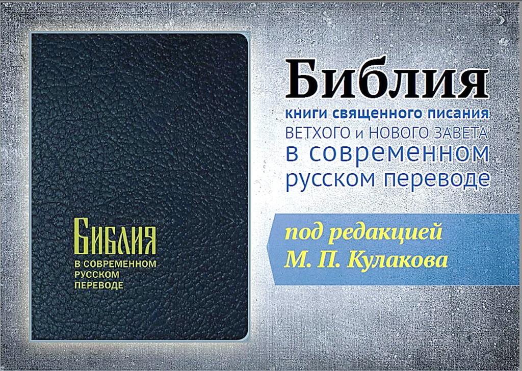 БИБЛИЯ В ПЕРЕВОДЕ КУЛАКОВА СКАЧАТЬ БЕСПЛАТНО
