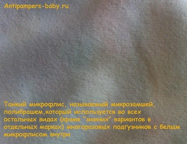 МИКРОФЛИС И МИКРОЗАМША В МНОГОРАЗОВЫХ ПОДГУЗНИКАХ В ЧЕМ РАЗНИЦА  6fbcc1bde14