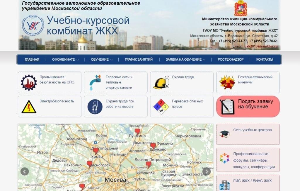 ГОАОУ ДПО Липецкий областной учебнокурсовой комбинат