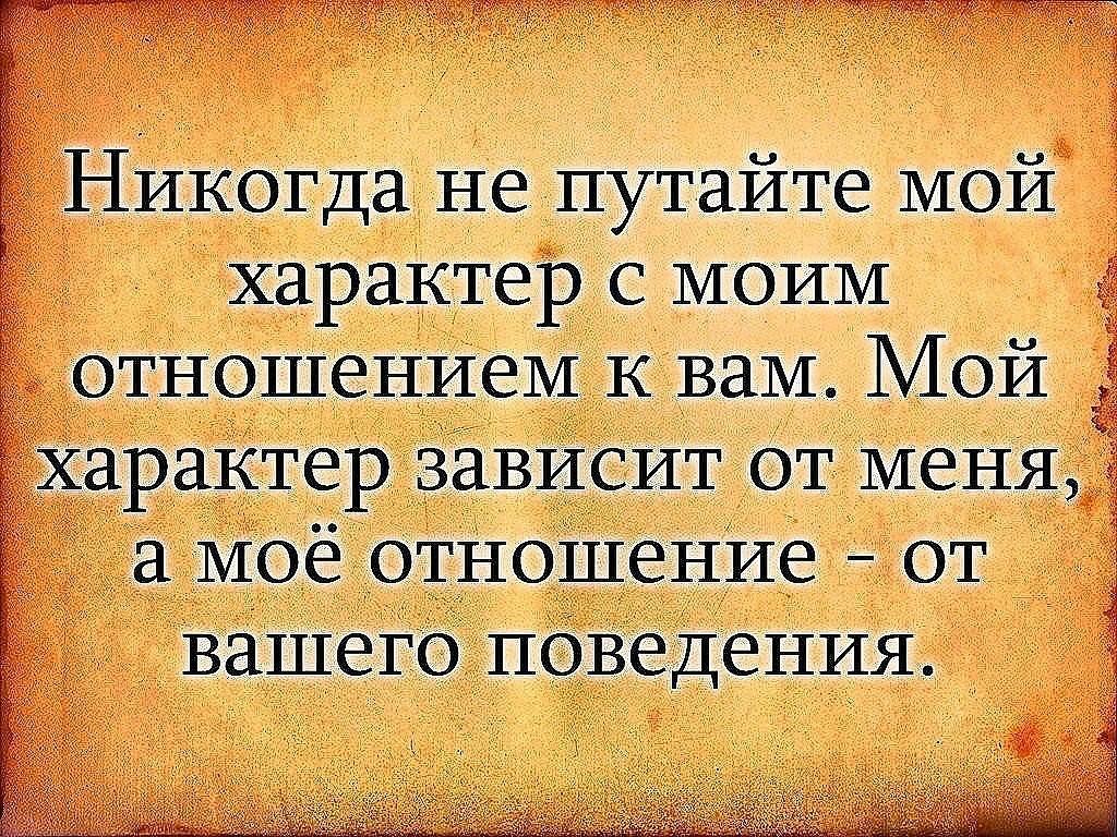 не путай мой характер с моим отношением