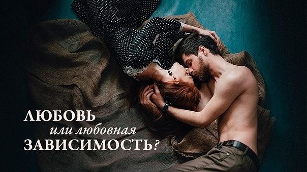 psihologiya-otnosheniy-lyubov-seks