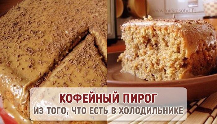 Пирог из кофе рецепт