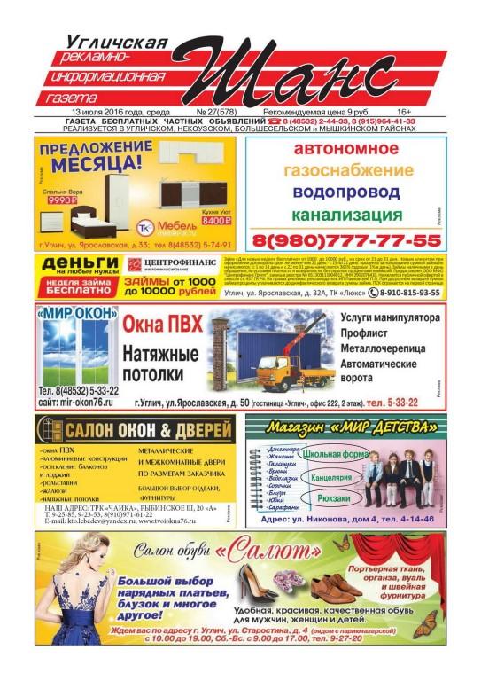 Объявления Из Газет Знакомств Архангельск