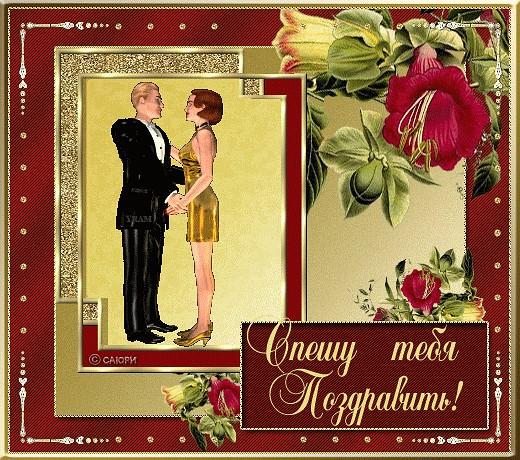 Поздравления 33 дня свадьбы