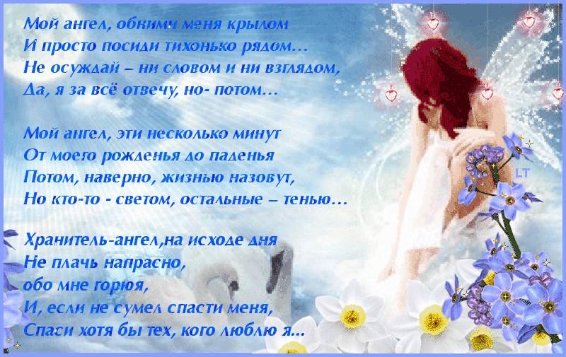 Поздравление с днем рождения ангела хранителя