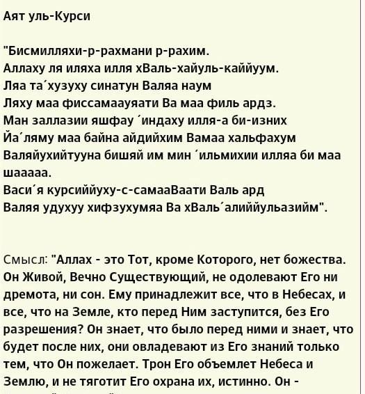АЯТ АЛЬ КУРСИ МИШАРИ РАШИД MP3 СКАЧАТЬ БЕСПЛАТНО