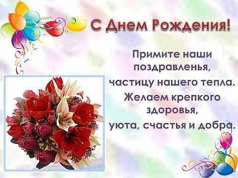 Классное поздравление с днем рождения учителю
