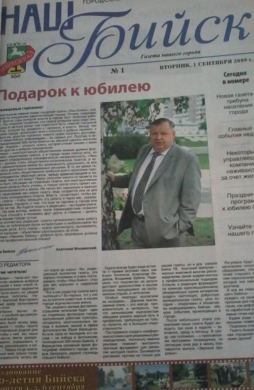 знакомства газета объявления кредо бийск
