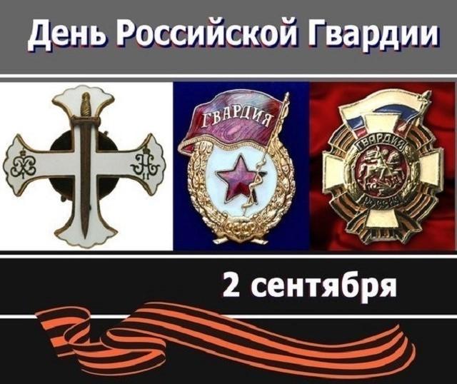 Поздравления с Днем российской гвардии