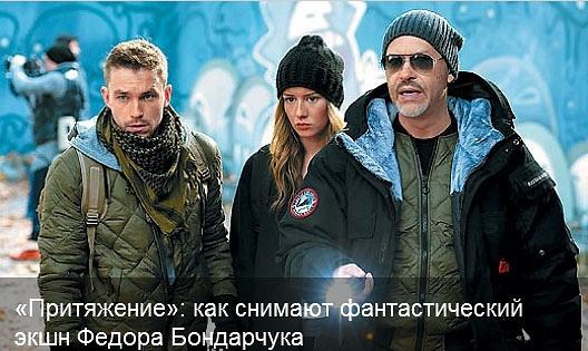 ВестиRu Уникальное Притяжение премьера трейлера