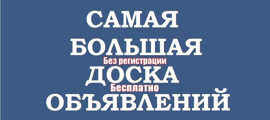e48001f447269 Лучшая бесплатная доска объявлений России.Вы можете разместить своё ...