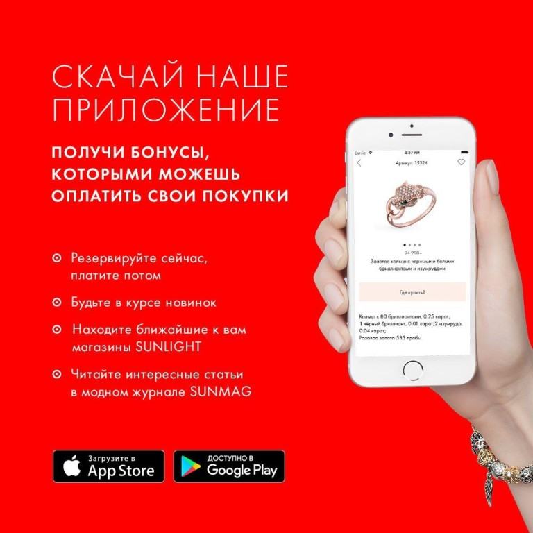 cfcf7184994e Sunlight net mb мобильное приложение