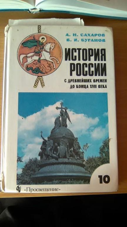 Сахаров история 10 задания готовые домашние россии класс