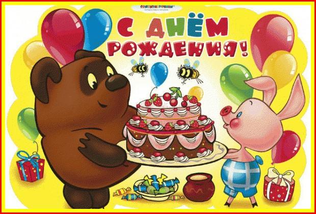 Поздравления с днем рождения от пуха