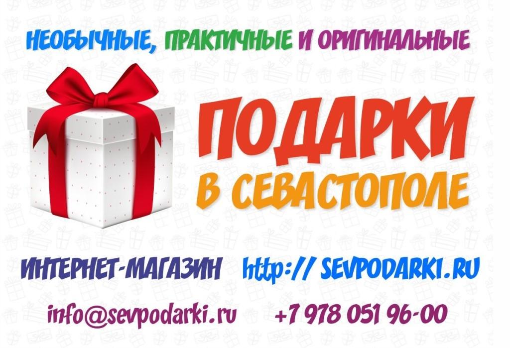 Оригинальные подарки в Севастополе | VK