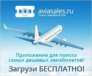 Красноярск Москва авиабилеты, Цена, Прямые рейсы, Акции