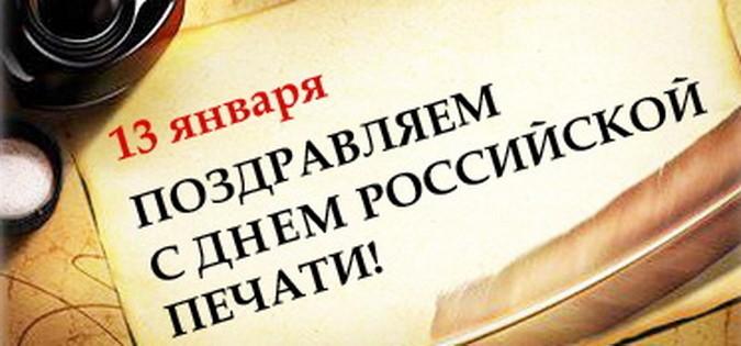 Поздравление от губернатора с днем российской печати