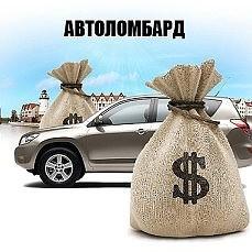 Деньги под залог авто ПТС в Челябинске Челябинская область