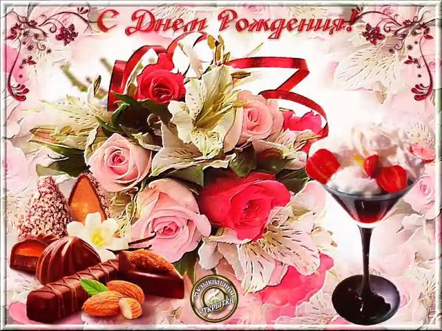Поздравление с днём рождения женщине диане