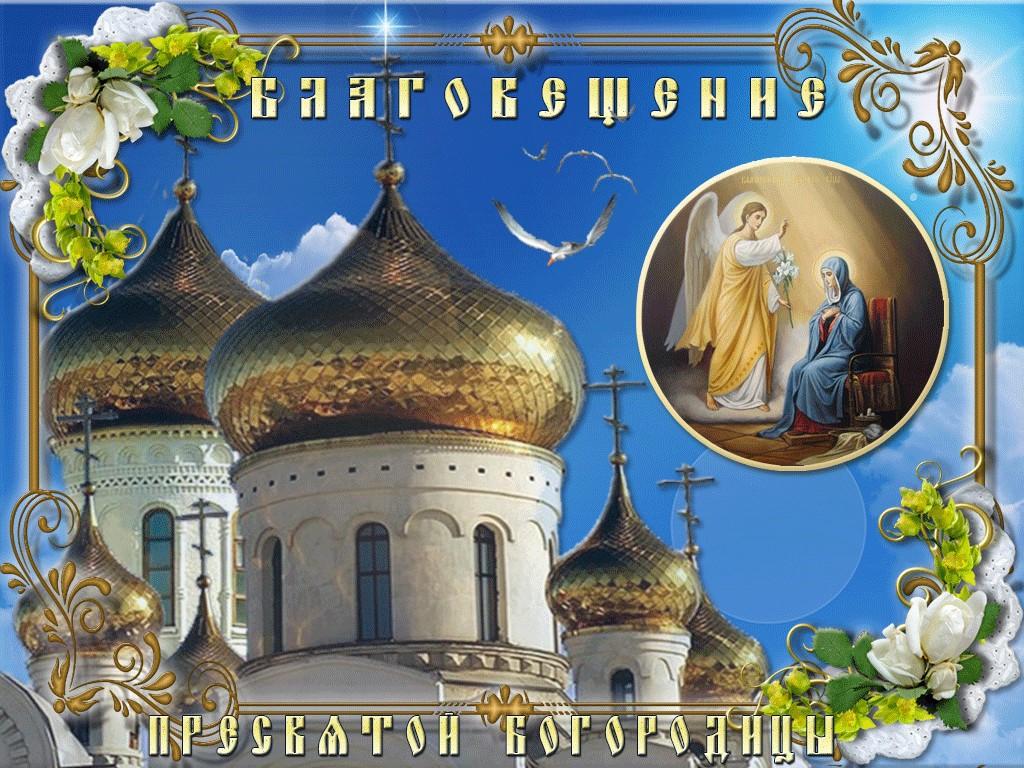 Поздравление с благовещением пресвятой богородицы картинки поздравления с