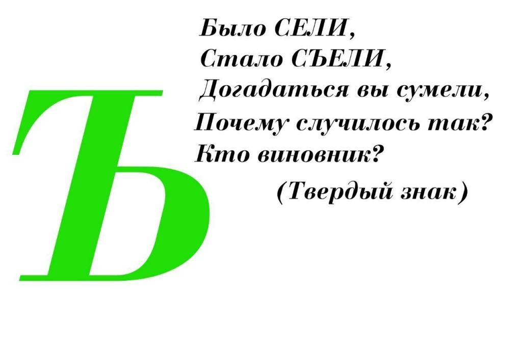 Буква Ъ Знак Знакомство