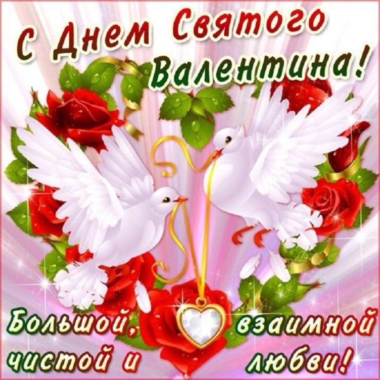 Картинки поздравления с днём валентина