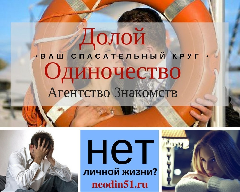 знакомств союз плюс агенство