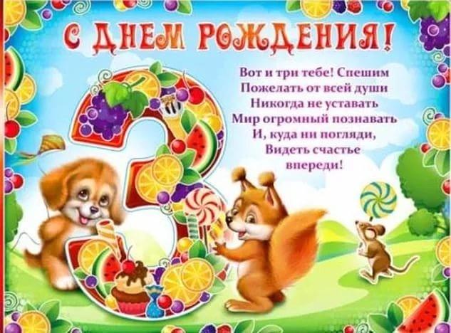 Поздравления с днём рождения 3 годика девочке картинки