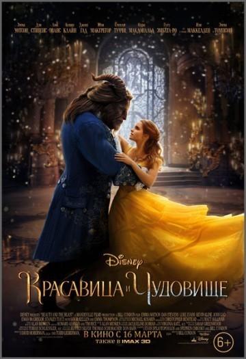 Красавица и чудовище | Beauty and the Beast | Смотреть онлайн HD