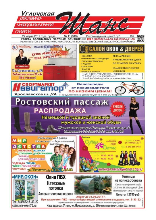 В новоалтайске объявлений знакомств газета