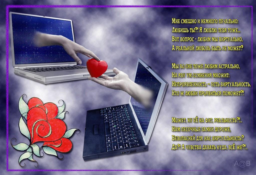 Знакомстве интернете стих