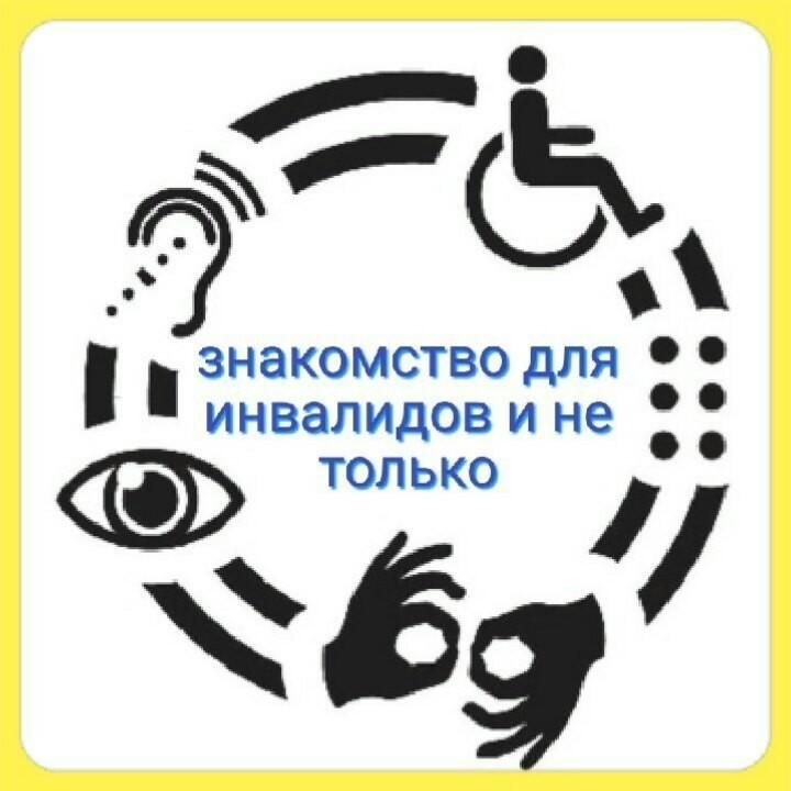 знакомства и чаты для инвалидов