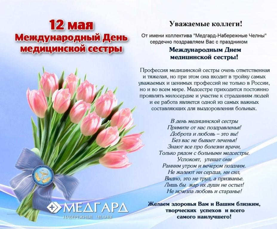 Поздравления с днем рождения для медсестры