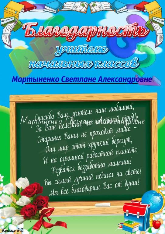 Поздравление учителей для начальной школы