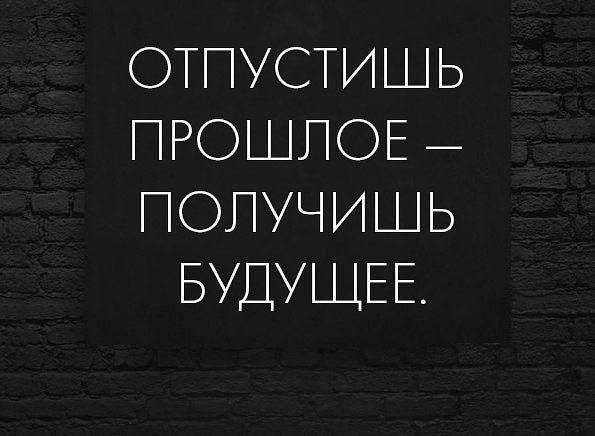 Как полюбить себя? - Отпустите ошибки