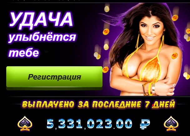 официальный сайт увлекательном интернет клубе azino777 этом клубе созданы