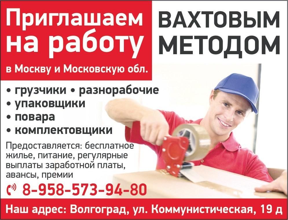 Работа вахтовым методом в Москве вакансии вахтой