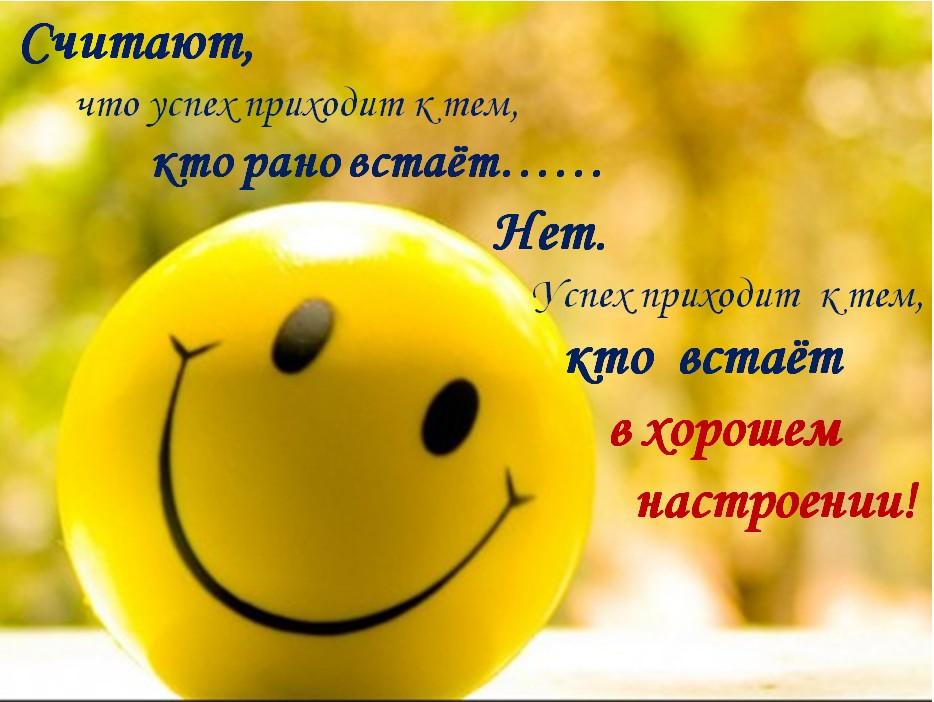 привет позитив илтличное настроение доброго дня